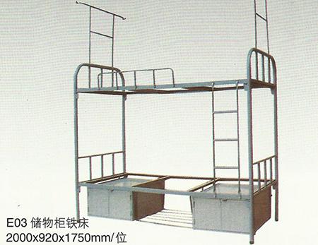 E03储物柜铁床