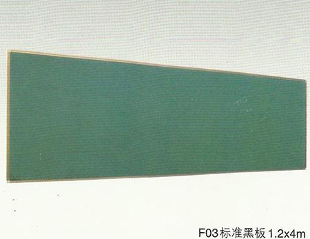 F03标准黑板1.2X4
