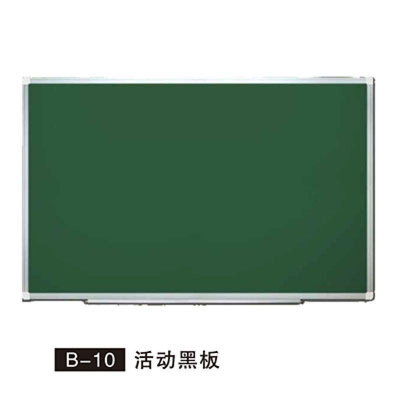 B-10 活动黑板