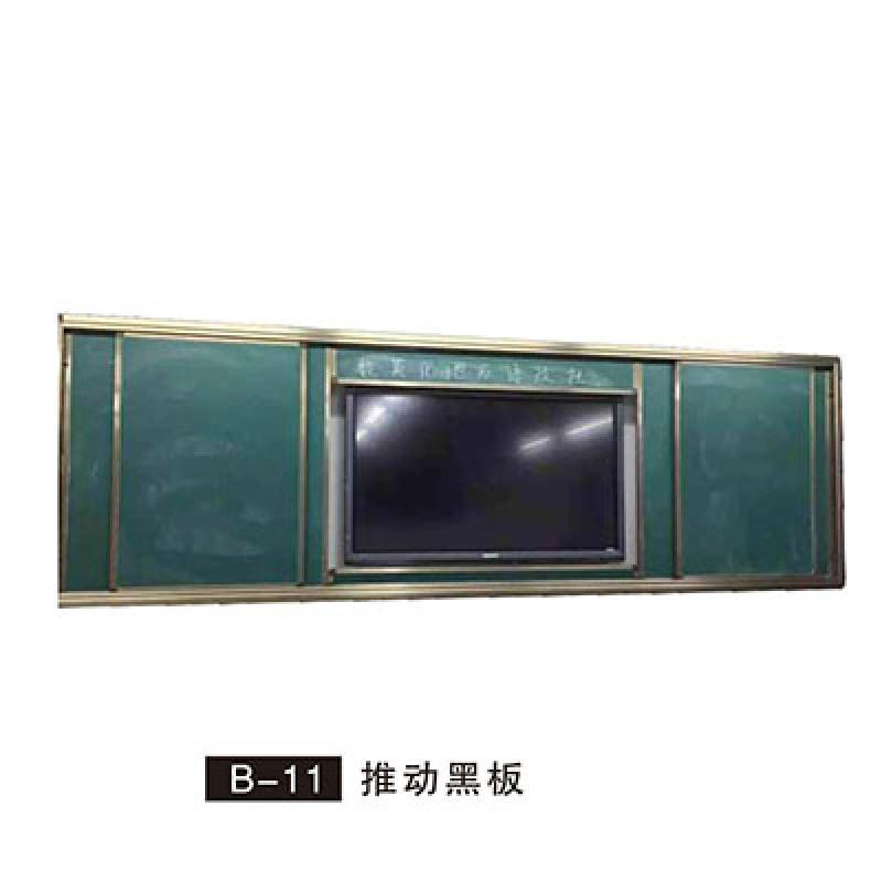 B-11 推动黑板