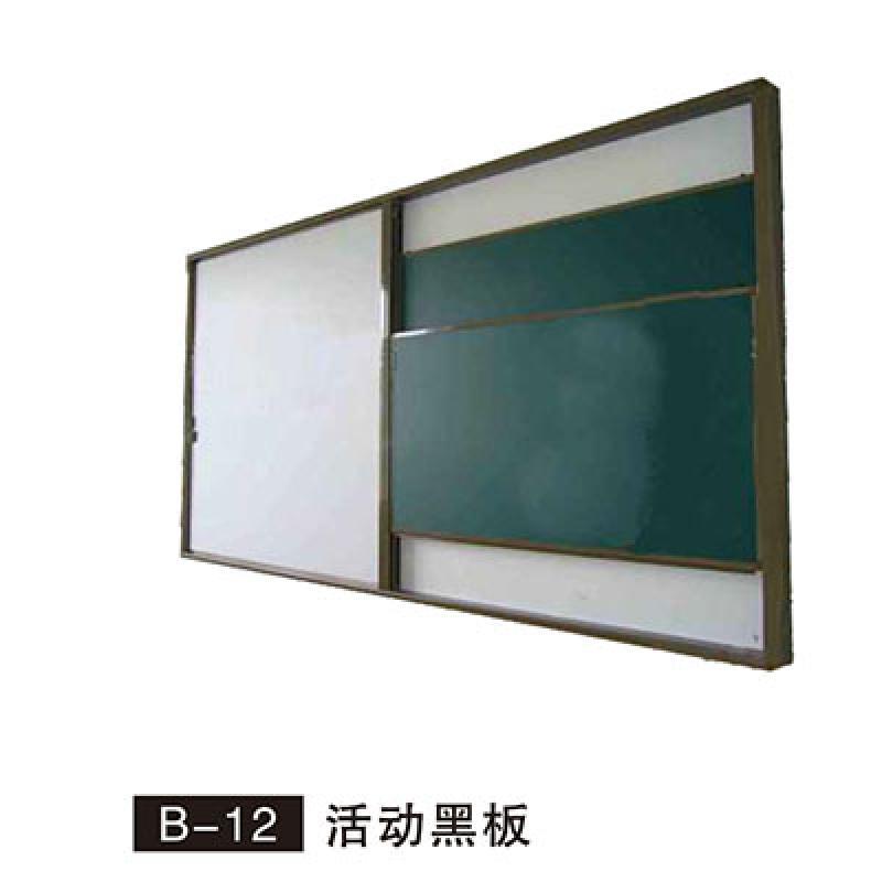 B-12 活动黑板