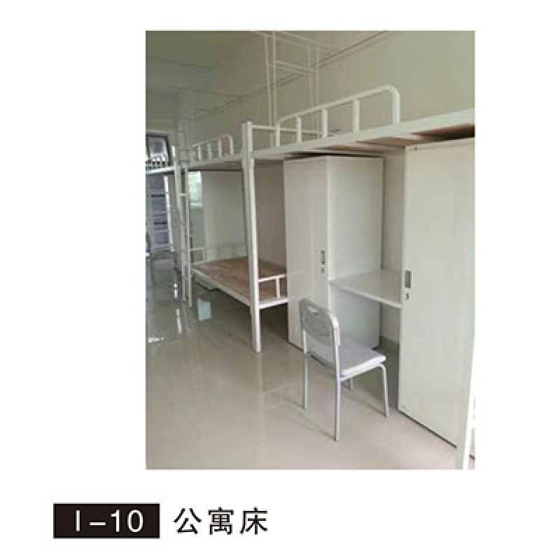 I-10 公寓床