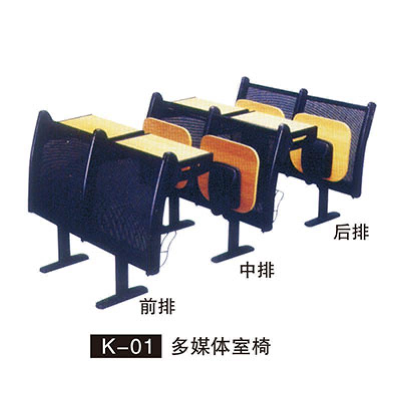K-01 多媒体室椅