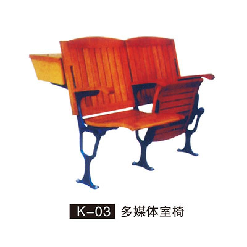 K-03 多媒体室椅