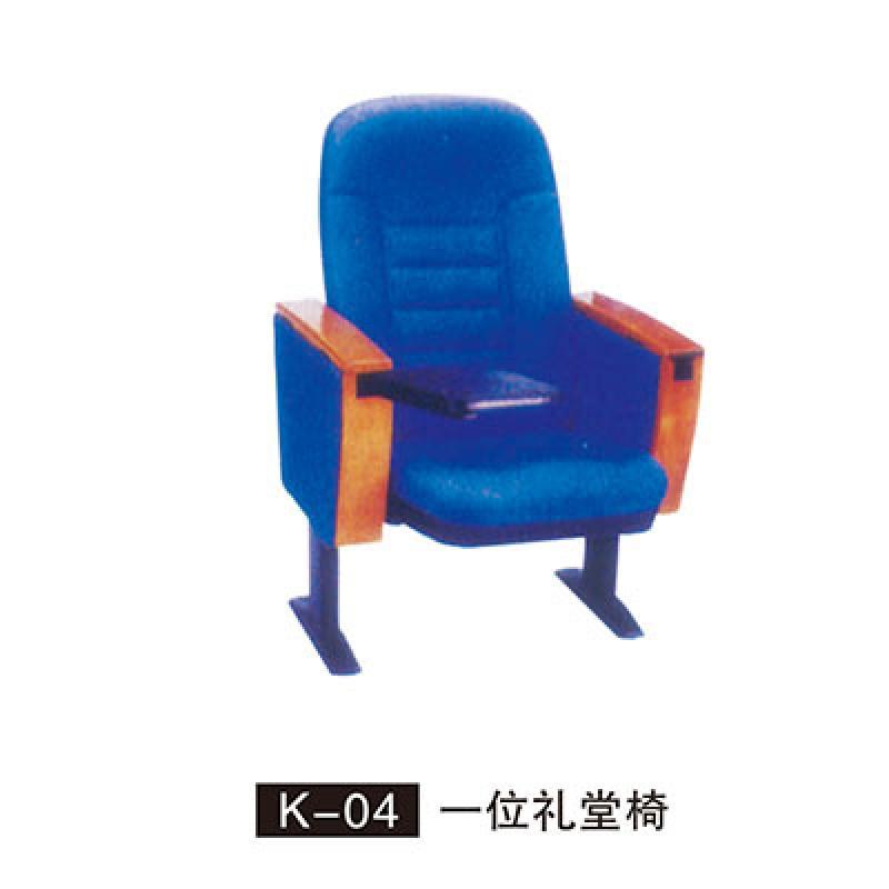 K-04 一位礼堂椅