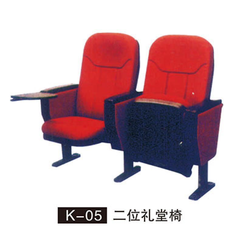 K-05 二位礼堂椅