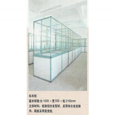 G015标本柜