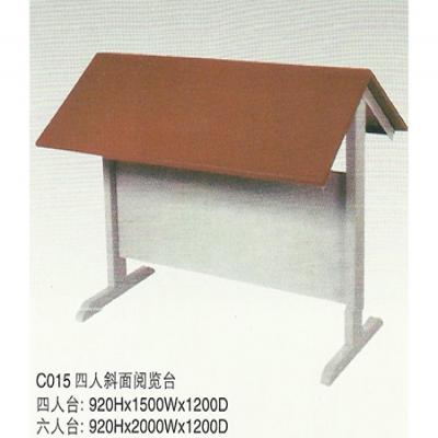 C015四人斜面阅览台