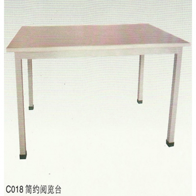 C018简约阅览台