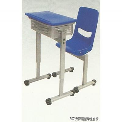 F03升降钢塑台椅