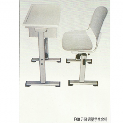 F08升降钢塑学生台椅
