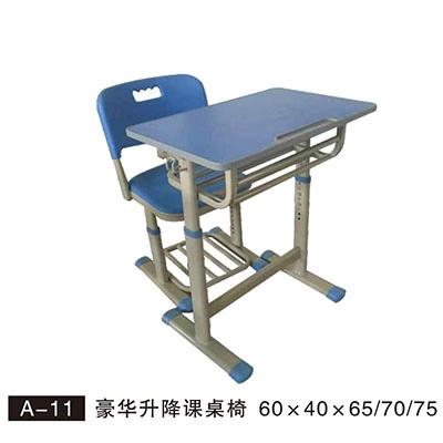 A-11 豪华升降课桌椅