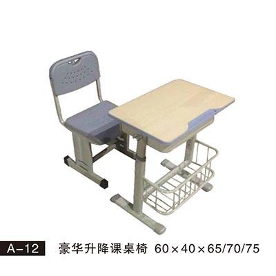 A-12 豪华升降课桌椅