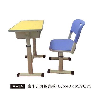 A-14 豪华升降课桌椅