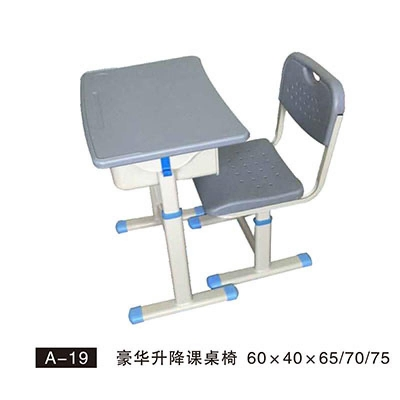 A-19 豪华升降课桌椅