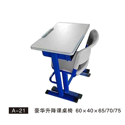 A-21 豪华升降课桌椅