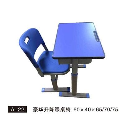 A-22 豪华升价课桌椅