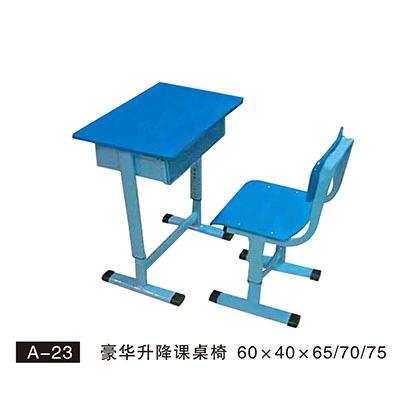 A-23 豪华升降课桌椅