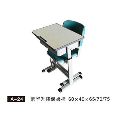 A-24 豪华升降课桌椅