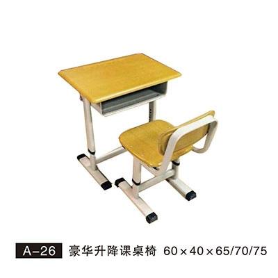 A-26 豪华升降课桌椅