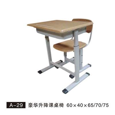 A-29 豪华升降课桌椅