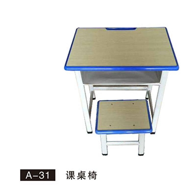 A-31 课桌椅