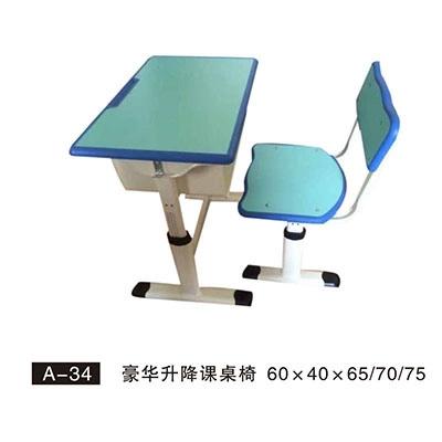A-34 豪华升降课桌椅