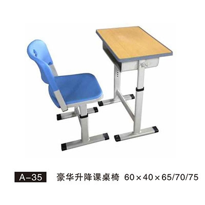 A-35 豪华升降课桌椅