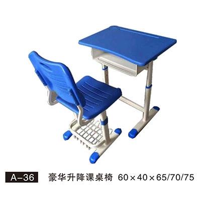 A-36 豪华升降课桌椅