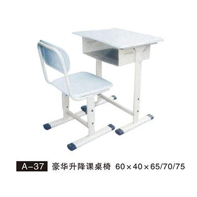 A-37 豪华升降课桌椅