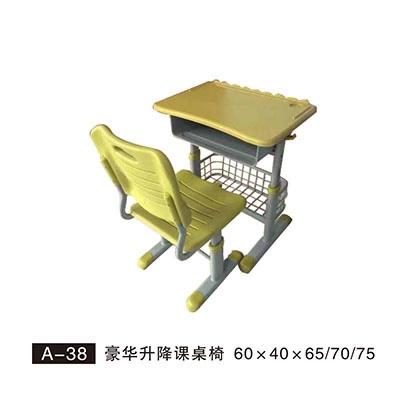 A-38 豪华升降课桌椅