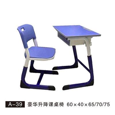 A-39 豪华升降课桌椅