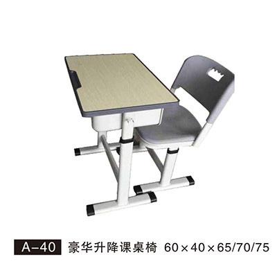 A-40 豪华升降课桌椅
