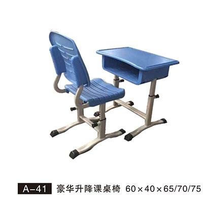 A-41 豪华升降课桌椅