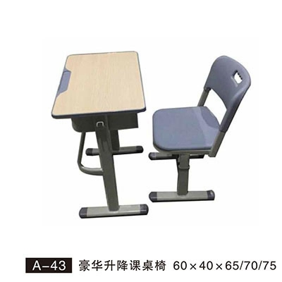 A-43 豪华升降课桌椅