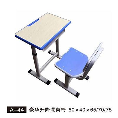 A-44 豪华升降课桌椅