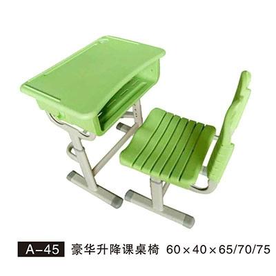 A-45 豪华升降课桌椅