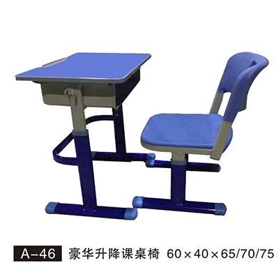 A-46 豪华升降课桌椅
