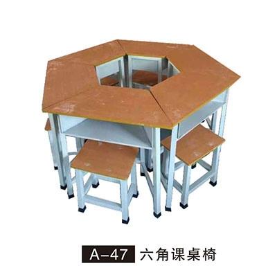 A-47 六角课桌椅