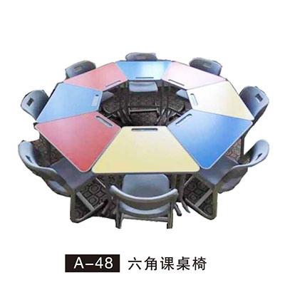 A-48 六角课桌椅