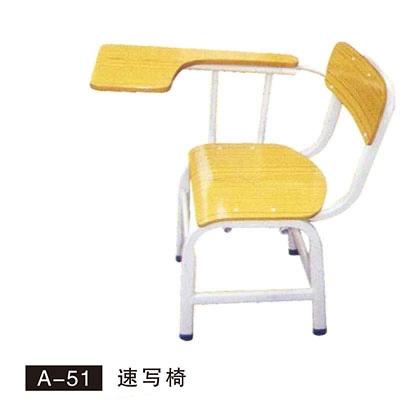 A-51 速写椅