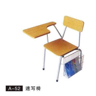 A-52 速写椅