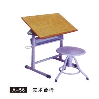 A-56 美术台椅