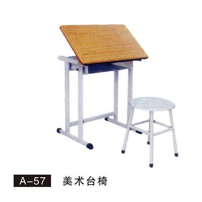A-57 美术台椅