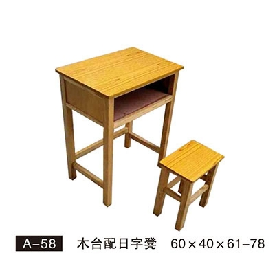 A-58 木台配日字凳