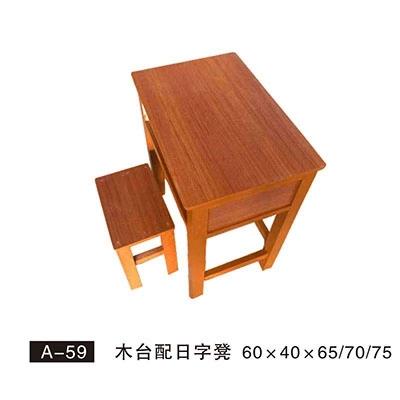 A-59 木台配日字凳