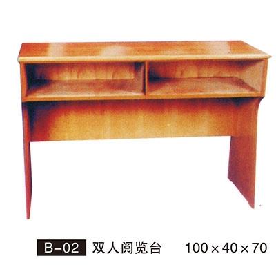 B-02 双人阅览台