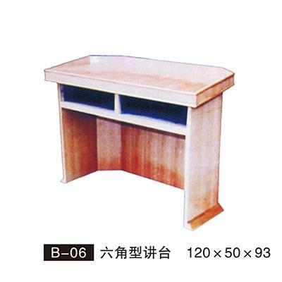 B-06 六角型讲台