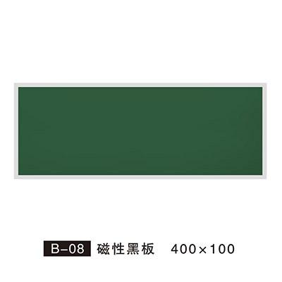 B-08 磁性黑板