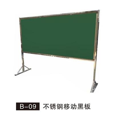 B-09 不锈钢移动黑板